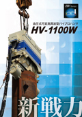 HV-1100W