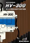 【NEW】 HV-300