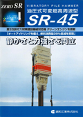 SR-45 201号機以降
