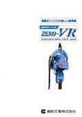 ZERO-VR