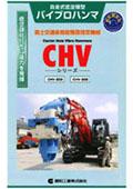 CHV工法