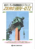 HHV-07Z