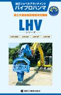 LHVシリーズ