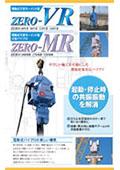 ZERO MRシリーズ